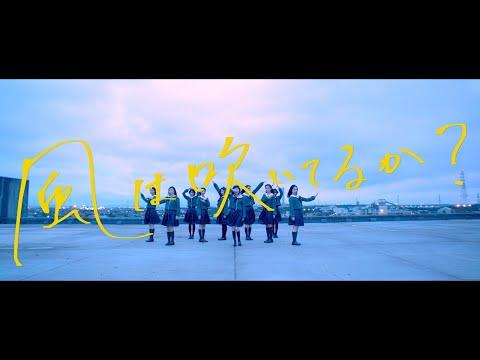 22/7 『風は吹いてるか?』dance video