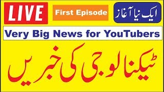 Tech News With Asad Ali TV, Good News for YouTubers ( Episode-1)