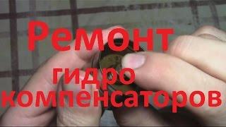 Ремонт Гидрокомпенсаторов