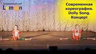 Современная хореография. Dolly Song. Концерт