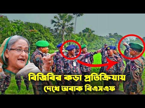 বিজিবির কড়া প্রতিক্রিয়ায় দেখে অবাক বিএসএফ। The BSF removed the installation in protest of the BGB