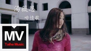 湯薇恩 Chriz Tong【啡情歌】HD 高清官方完整版 MV