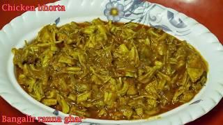 একটু অন্যরকম স্বাদে চিকেন ভর্তা / Resturant Style Chicken Vorta/Delicious Chiken Recipe: