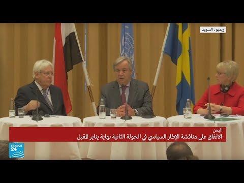 مشاورات السويد: ما هي المواقع التي سينسحب منها الحوثيون؟  - نشر قبل 2 ساعة