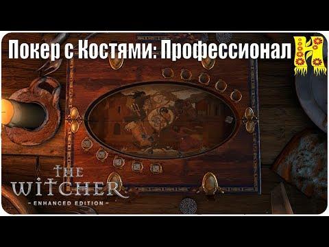 The Witcher: Прохождение №33 Покер с Костями: Профессионал (Ведьмак)