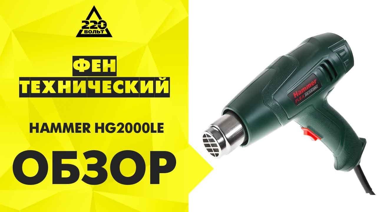 Строительный фен в интернет-магазине rozetka. Ua. Тел: 0(800)503-808. Фен строительный, лучшие цены, доставка, гарантия!