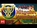 Apocalipsis 11 (3º) (Hitgalut) [התגלות] {Los Dos Testigos | Elías y Moises | EliYahu y Moshé}