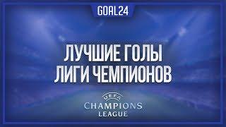 Лучшие голы Лиги Чемпионов 2016/2017 - GOAL24