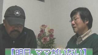 「明日ママがいない」野島慎司「脚本監修」&大後寿々花 「テレビ番組を...