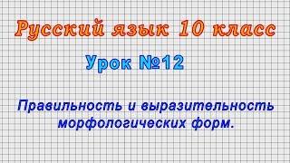 Русский язык 10 класс (Урок№12 - Правильность и выразительность морфологических форм.)