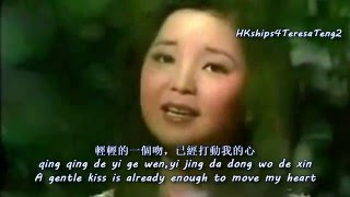 鄧麗君 Teresa Teng 月亮代表我的心 The Moon Represents My Heart