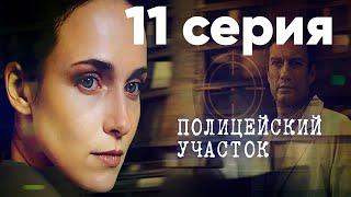 Полицейский участок. Сериал. 11 серия