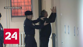 Смотреть видео За что осужденные костромской колонии платили дань ее начальнику - Россия 24 онлайн