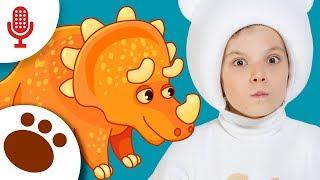 КАРАОКЕ - Динозавр - Три Медведя Dinosaur T-Rex Песня мультик для детей Three Bears Karaoke Song