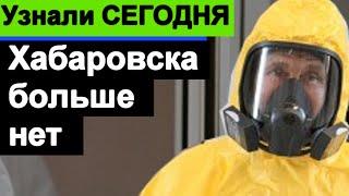 🔥 Хабаровска больше нет 🔥 Путин показал себя Россия Хабаровск 🔥 Россия 🔥 Кремль 🔥 Путин 🔥 Навальный🔥
