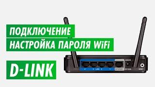 Настройка пароля wi-fi роутера D-Link. Подлючение и настройка роутера на канале inrouter(Как подключить и настроить wi-fi роутер d-link DIR. Обезопасить свою wi-fi сеть не сложно. Данное видео поможет Вам..., 2013-08-28T13:37:27.000Z)