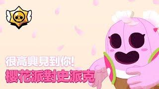荒野亂鬥:很高興見到你!櫻花派對史派克!