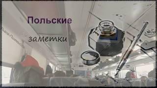 Польша 1. ШОК польский поезд, туалет.
