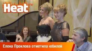 Елена Проклова отметила 60-летний юбилей в ресторане на 200 тысяч рублей