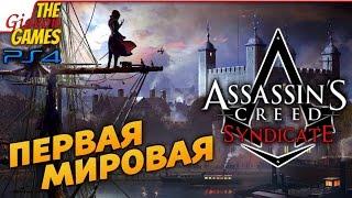 Прохождение Assassin S Creed Syndicate Синдикат на Русском PS4 Первая Мировая