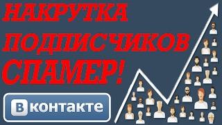 КАК НАБРАТЬ 10 000 ДРУЗЕЙ/ПОДПИСЧИКОВ В ВКОНТАКТЕ 2017