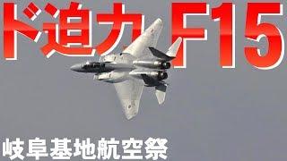 F15ド迫力飛行!岐阜基地航空祭2017