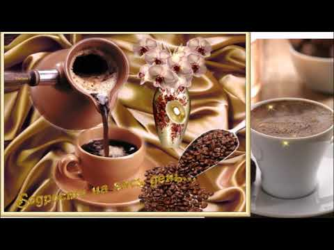 Доброе Утро! Чашечку кофе под приятную музыку!/Открытка