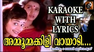 Ammumakili Vayadi Karaoke with Lyrics | Karaoke Songs with Lyrics | Malayalam Movie Songs | Karaoke