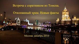 Встреча с соратником из Томска. 2 часть. Откопанный храм. Новые факты.(После видео
