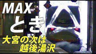 【大宮→越後湯沢44分】高崎通過MAXときは速い(当然)