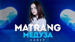 Download Martang - Медуза / Мальбэк - Равнодушие (mash up cover by Milana Tsoroeva) Mp3 and Videos