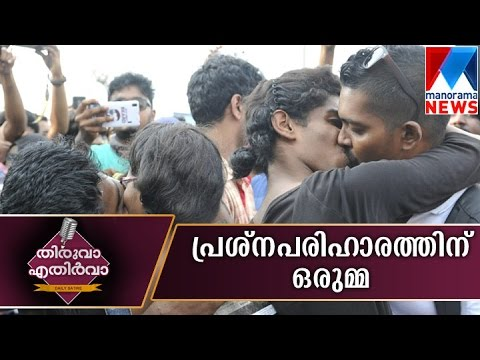 Is Kiss of love a solution for Moral policing? | Thiruva Ethirva | Manorama News