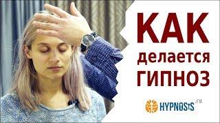 как загипнотизировать человека  Обучение гипнозу  Демонстрация техники гипноза