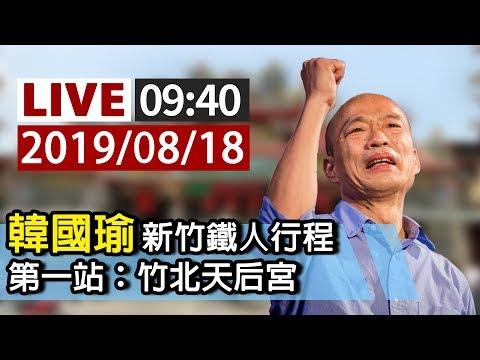 【完整公開】LIVE 韓國瑜新竹鐵人行程 第一站:竹北天后宮