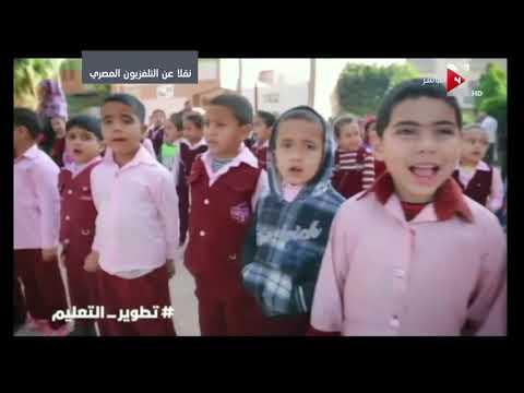 فيلم تسجيلي عن تطوير منظومة التعليم الجديدة  - نشر قبل 6 ساعة