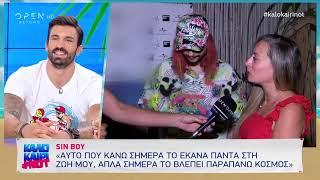 Sin Boy: «Τώρα που μπορώ θα βοηθήσω τα παιδιά που έχουν ανάγκη»  - Καλοκαίρι not 23/7/2019 | OPEN TV