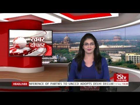 Hindi News Bulletin | हिंदी समाचार बुलेटिन – September 14, 2019 (1:30 pm)