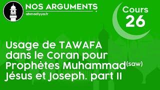 Nos arguments Cours 26 - TAWAFA dans le Coran pour Prophètes Muhammad (saw) Jésus et Joseph - Part 2