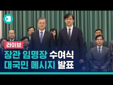 [LIVE] 조국 법무장관 임명장 수여...文 대통령 '대국민 메시지' / 비디오머그