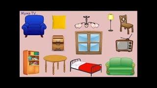 Учим слова в картинках. Предметы МЕБЕЛИ. Обучающее видео для детей/ Learn furniture