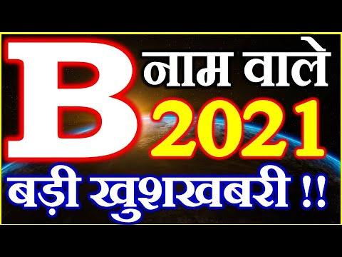 B Name Rashifal 2021 | B नाम राशिफल 2021 | B Name Horoscope Prediction 2021