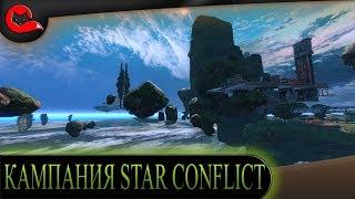 КАМПАНИЯ STAR CONFLICT. ОБНОВЛЕНИЕ 1.5.1. ОТКРЫВАЕМ КОСМОС. [Star Conflict]