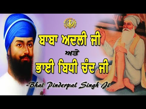 BABA ADLI JI AND BHAI BIDHI CHAND JI | New Katha | Bhai Pinderpal Singh Ji