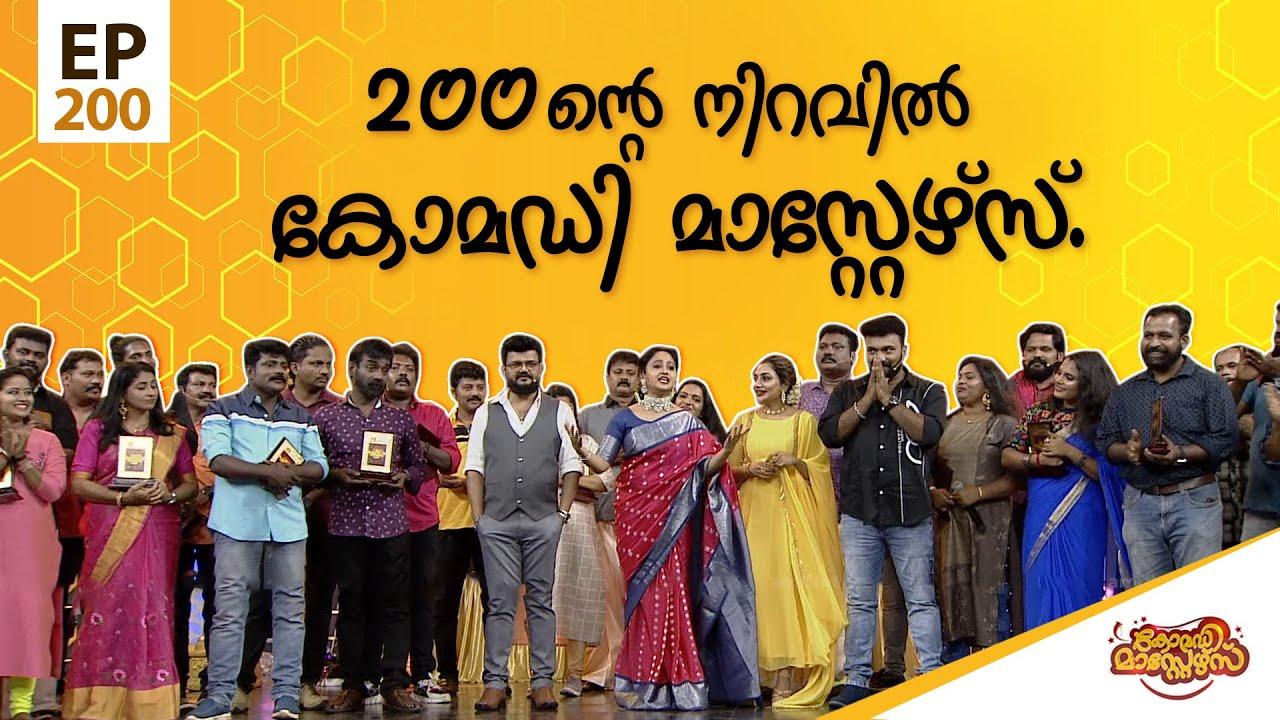 Download Comedy Masters | Episode -200 | കോമഡി മാസ്റ്റേഴ്സ് |  Amrita TV