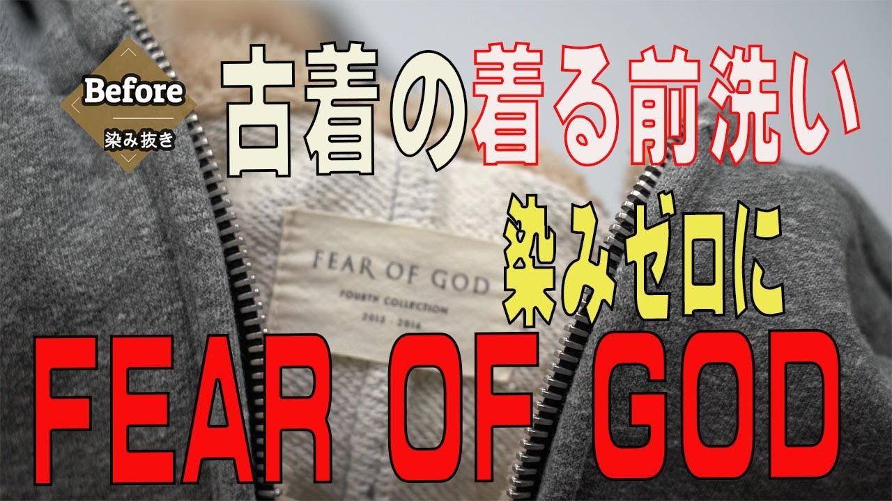 古着で購入の FEAR OF GOD 染み抜き 着る前洗い