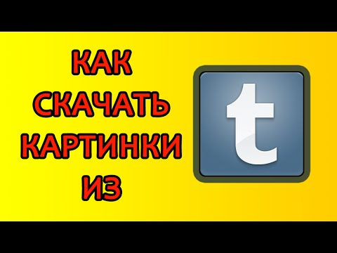 Как скачать картинки из Tumblr / How download pictures from Tumblr ?