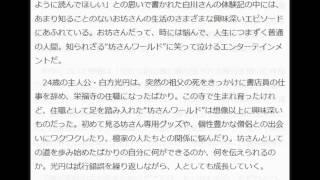 伊藤淳史、お坊さん役で主演!住職がつづった実話を映画化 俳優の伊藤淳...