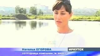 Волонтёры «М.Видео» на озере Байкал(http://job.mvideo.ru Наши сотрудники, участники волонтёркого движения «М.Видео», каждый год выезжают в эко-экспедици..., 2013-03-03T01:16:58.000Z)