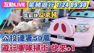 【中天互動直播LIVE】20210124 萊豬年前拚連署50萬 「粉紅皮卡」車隊掃街X蘇醫師助講