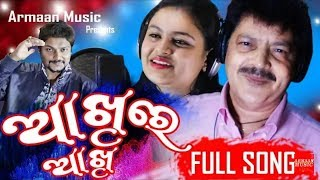 Akhire Akhi Full Song Udit Narayan Ananya Nanda New Odia Romantic Song To Pain Galire Mari Japani